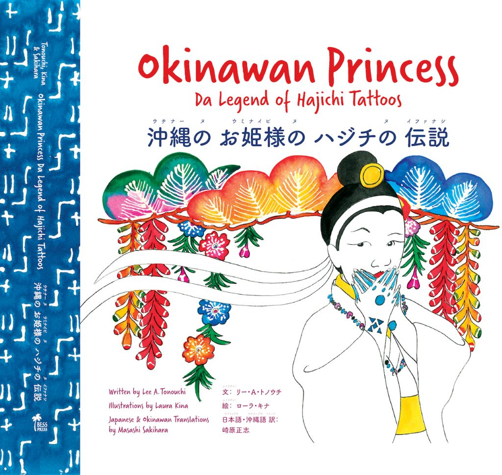 Okinawan Princess: Da Legend of Hajichi Tattoos Book Tour